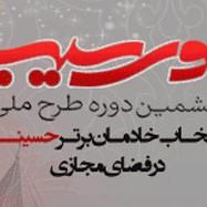 تقدیر از نهضت مردمی پوستر انقلاب در ششمین طرح ملی بوی سیب