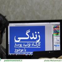 گزارش تصویری (بخش دوم) / برگزاري  كارگاه توليد پوستر با موضوع سبك زندگي