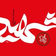 نمایشگاه پوستر « بی نشان » در مشهد