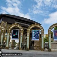 گزارش تصویری نمایشگاه «بی نشان» در جوار حرم مطهر رضوی