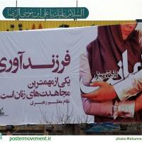 گزارش تصویری/ اکران شهری ایران جوان در مشهد