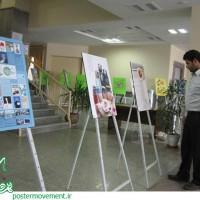 گزارش تصویری/ نمایشگاه پوسترهای سبک زندگی در دانشگاه بین المللی امام خمینی (ره)