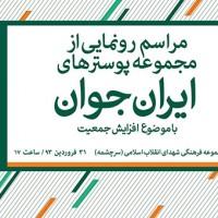 رونمایی از پوسترهای ایران جوان با سخنرانی دکتر جلیلی و مسعود نجابتی