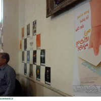 گزارش تصویری/اکران های پوسترهای نهضت مردمی پوستر انقلاب