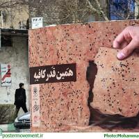 اکران شهری گسترده ی پوسترهای سرطان مصرف در مشهد