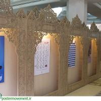 گزارش تصویری/اکران پوستر های سرطان مصرف در حرم حضرت معصومه (س)