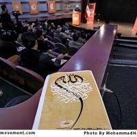 گزارش تصویری/مراسم اختتامیه فراخوان حبل الله