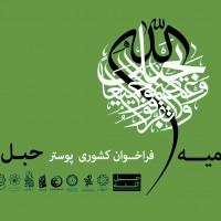 """اختتامیه فراخوان کشوری پوستر وحدت """"حبل الله"""" برگزار می شود."""