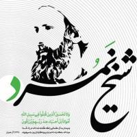 اعلام برگزیدگان نمایشگاه پوستر شهید شیخ نمرالنمر