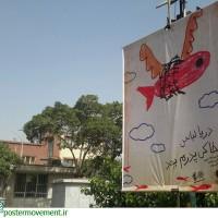 گزارش تصویری/ اکران شهری مجموعه پوسترهای شهدای غواص در تهران