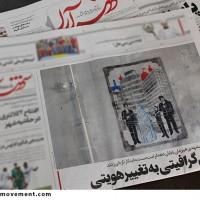 جمعی از هنرمندان مشهدی همزمان با پایان دهه کرامت دست به ابتکار تازهای زدند؛ اعتراض گرافیتی به تغییر هویتی