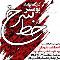 هفتمین کارگاه منطقه ای فراخوان خط سرخ در شیراز برگزار می شود.