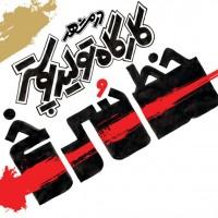 پنجمین کارگاه منطقه ای فراخوان خط سرخ در مشهد برگزار می شود.