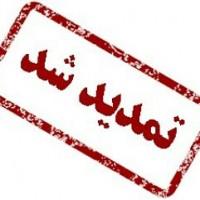 تمدید مهلت فراخوان پوستر خط سرخ تا 10 خرداد