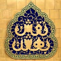 فراخوان دومین کارگاه کشوری نقش بهشت در مشهد مقدس
