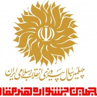 اسامی برگزیدگان بخش مسابقه جشنواره هنر مقاومت اعلام شد
