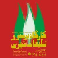 فراخوان کارگاه پوستر و تبلیغات شهری تبریز