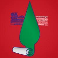 کارگاه پوستر و تبلیغات شهری مشهد با حضور استاد نجابتی برگزار خواهد شد