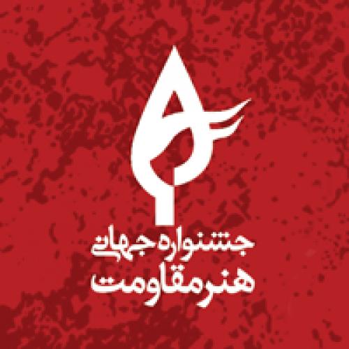 کارگاه مجازی بخش پوستر ششمین جشنواره بین المللی هنر مقاومت