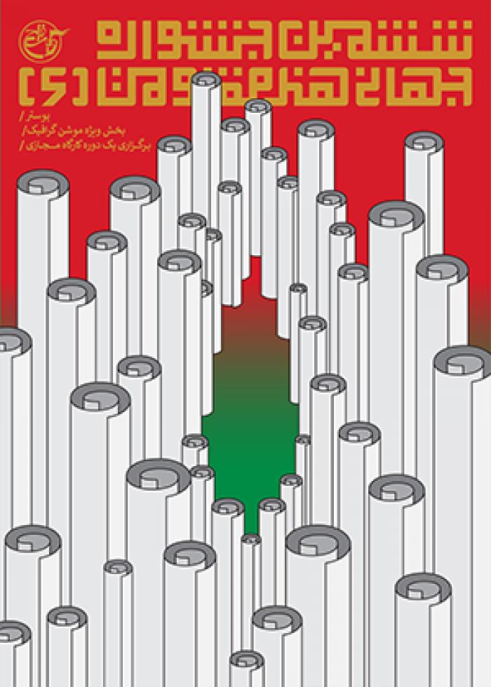 دوره مجازی کارگاه مجازی بخش پوستر ششمین جشنواره بین المللی هنر مقاومت