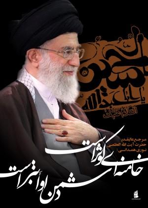 خامنهاي كوثر است