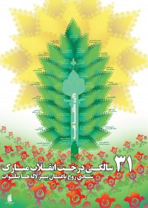 31 سالگي درخت انقلاب ...