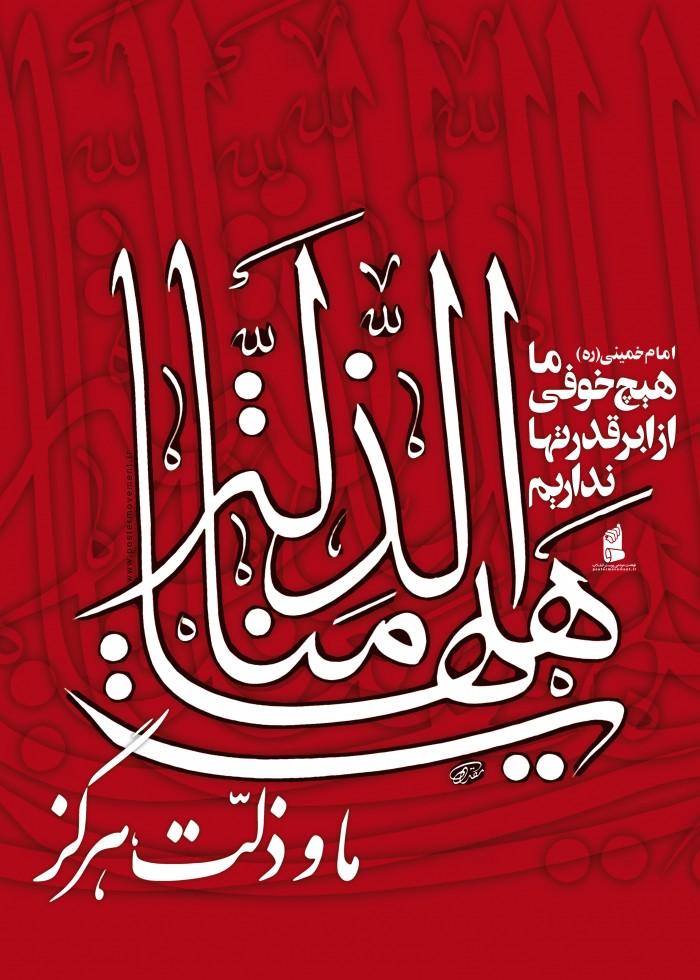هیهات منا الذله/ امام خمینی:ما خوفی از ابرقدرت ها نداریم.