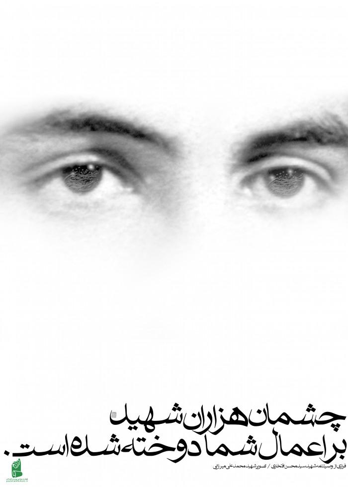 چشم هزاران شهید...