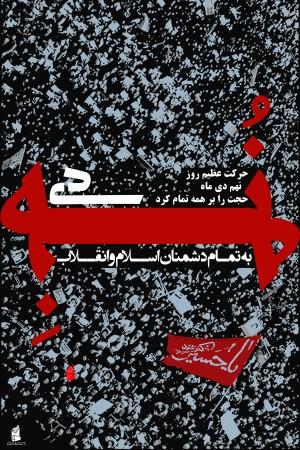 نُه دی، نَه به دشمنان اسلام و انقلاب