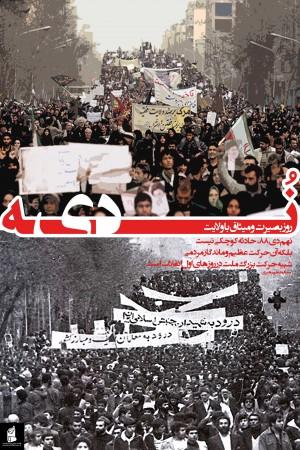 مقام معظم رهبری:9 دی شبیه حرکت عظیم مردم در اول انقلاب است.