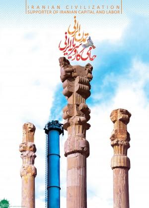 تمدن ایرانی، حامی کار و سرمایه ایرانی