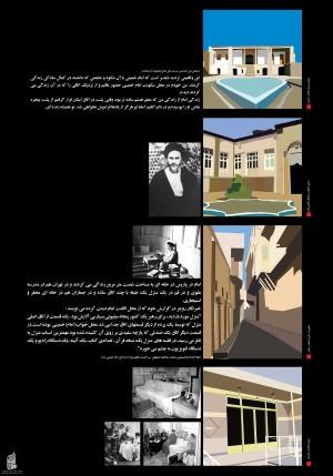 خانه ی امام