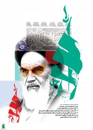 مهمترین کارهای امام