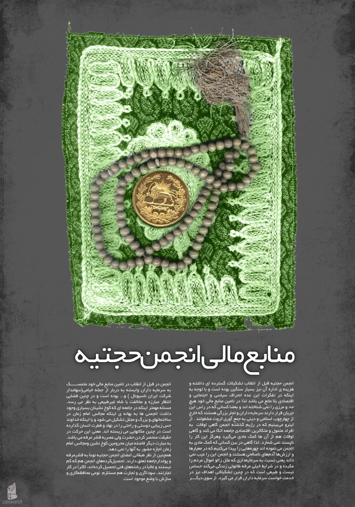 منابع مالی انجمن حجتیه