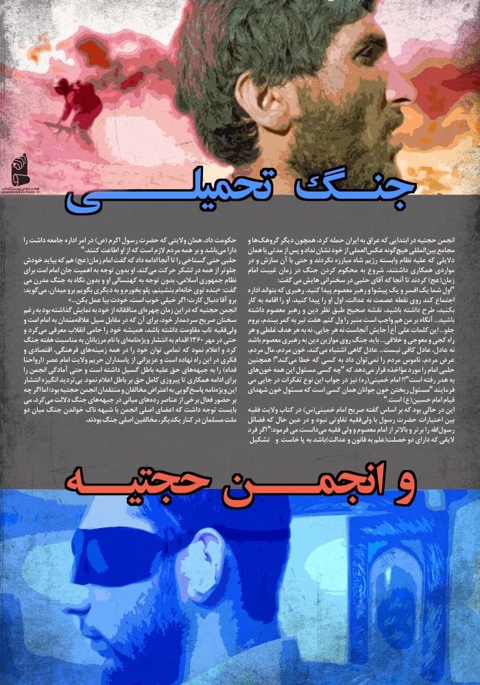 جنگ تحمیلی و انجمن حجتیه
