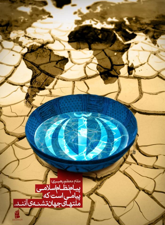 پیام نظام اسلامی