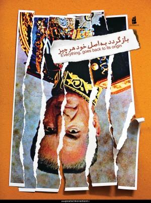 قدرت ایرانی