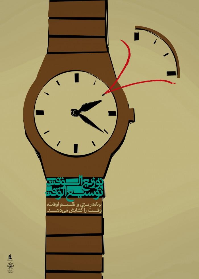 توزیع الوقت توسیع الوقت