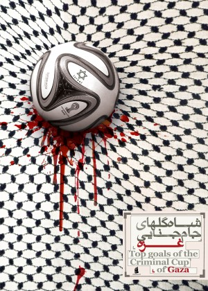 شاه گلهای جام جنایی غزه