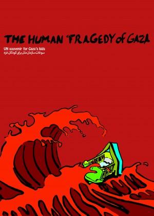 سوغات سازمان ملل برای بچه های غزه