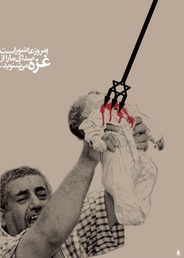 امروز غزه عاشوراست