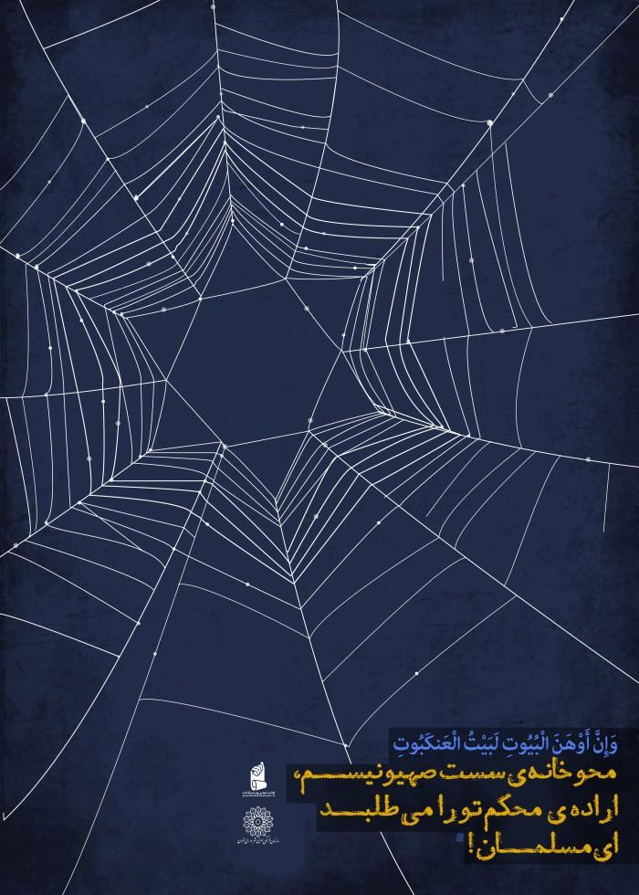 لانه عنکبوت
