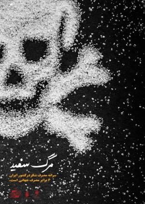 مرگ سفید