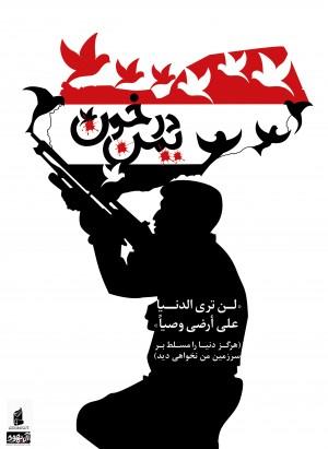 یمن در خون