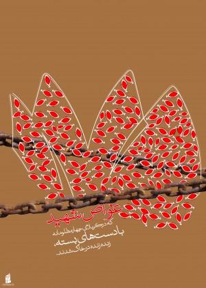 175غواص شهید