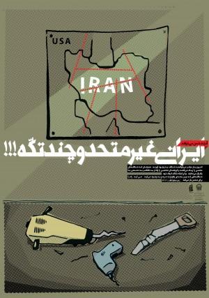 ایرانی که دشمن می خواهد