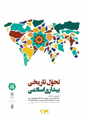 نوبت اسلام انقلاب اسلامی