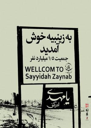 به زینبیه خوش آمدید