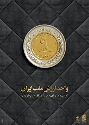 واحد ارزش ملت ایران