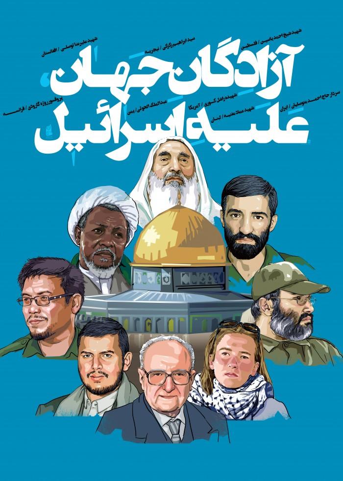 آزادگان جهان علیه اسرائیل